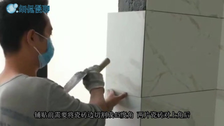 小伙示范最专业的的瓷砖倒角,这样做出的阳角,才叫高标准!