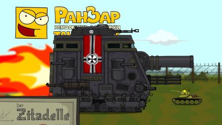坦克世界动画:堡垒坦克