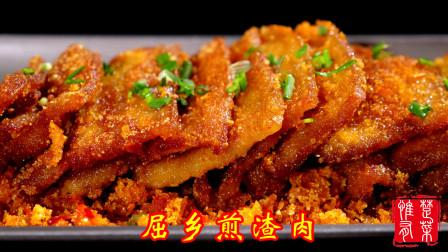 【惟楚有菜】五花肉这样做出来,焦香酥脆,肥而不腻,比粉蒸肉更有口感!