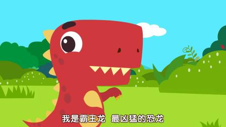 亲宝恐龙世界乐园儿歌:我是霸王龙 凶猛的霸王龙,锋利的牙齿。小动物们看到他都要快快跑