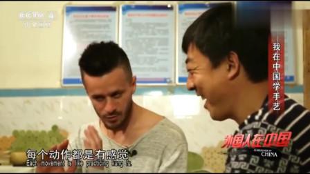 外国人在中国,法国帅哥厨师,为学做空心挂面一夜不眠?真刻苦!