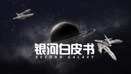 银河白皮书:高级舰船道具获取 多项联动打造无敌舰船  9