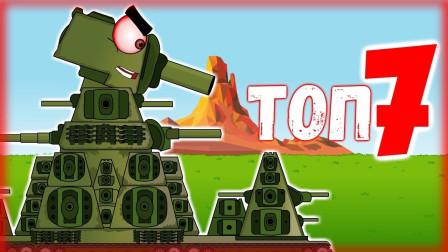 坦克世界动画:衰落的kv44合集