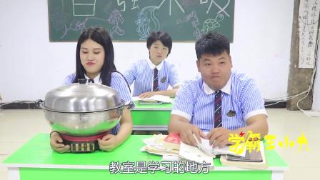 快考试了老师为了让同学们好好复习并让同学们带来吃饭的家伙到学校结果第二天女同学直接带了一口锅