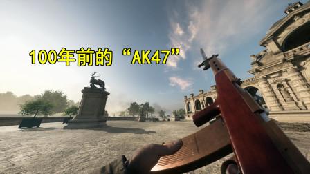 """战地1:100年前的""""AK47""""什么样?任何自动步枪都得叫它爷爷!"""