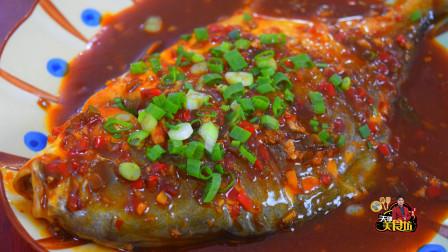 金鲳鱼别清蒸了, 教你新吃法, 做法简单味道足, 吃一次就忘不了!