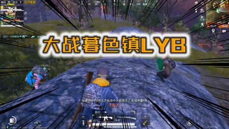 小菜鸡:暮色镇千万别单独行动,LYB太多了