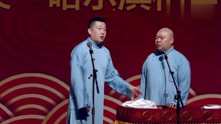 德云社:观众是衣食父母,张鹤伦指着郎鹤炎:也就是他的爷爷奶奶