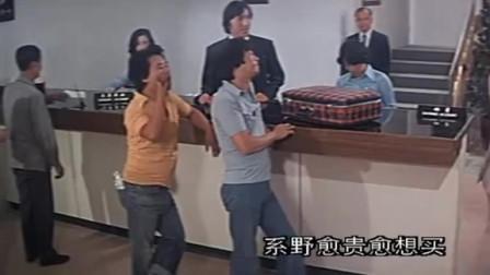 香港冷面笑匠许冠英经典电影《钱作怪》