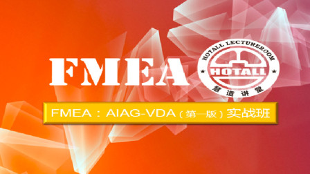 FMEAAIAG-VDA最新1.0正式版(3)FMEA培训视频