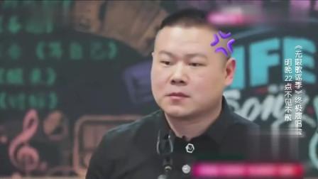 岳云鹏遭杨迪薛之谦无情吐槽,小岳:别去参加相声节目,我整死你们