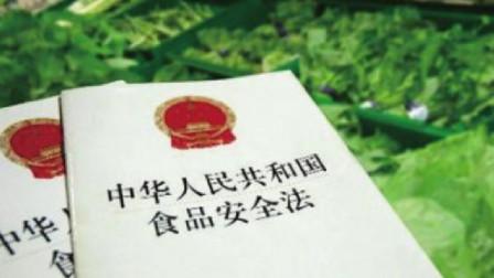 新修订《食品安全法实施条例》12月1日起正式实施