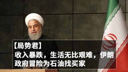 【局势君】收入暴跌,生活无比艰难,伊朗政府冒险为石油找买家