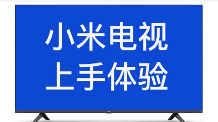 小米电视E55C上手体验评测,系统体验,年轻人的第一台电视?「科技发现」