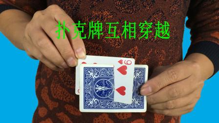 为什么两张扑克牌互相穿透,但扑克牌没有任何破损?方法真简单