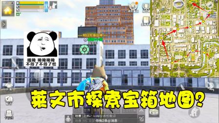 明日之后208:有了小薇这张莱文市全景图,找探索宝箱再也不愁了!
