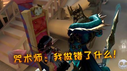 第五人格:遇到两个咒术师,硬气不带兴奋,触手送她们上天!