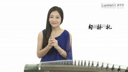 """第03课:轻松学古筝第一季""""勾""""""""抹""""""""拖"""""""