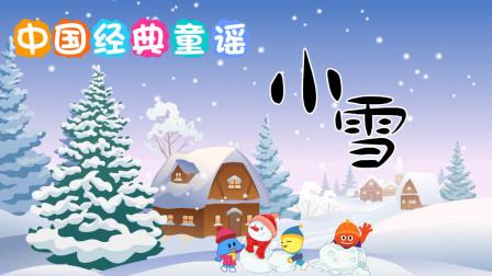 中国经典童谣:24节气古诗 小雪