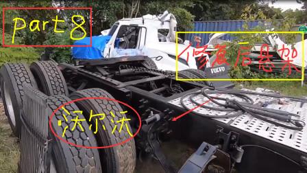 美国小哥维修沃尔沃卡车后悬架,网友表示这个不难,看完就学会了