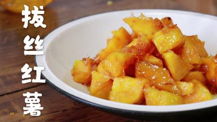 拔丝红薯学会了拔丝红薯,就等于学会了拔丝一切,这道家常菜你值得拥有