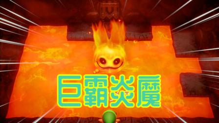 【Z小驴】塞尔达传说 织梦岛~第23期巨霸炎魔!最后的乐器!