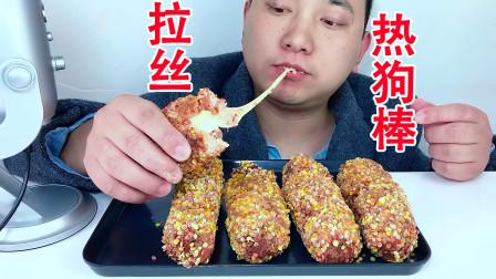 吃冰达人!吃自制拉丝大芝士热狗棒,听不一样的咀嚼音!