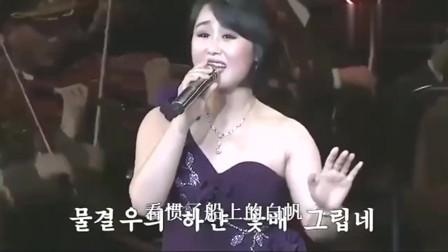 朝鲜牡丹峰乐团演唱《我的祖国》,经典的魅力,太震撼了