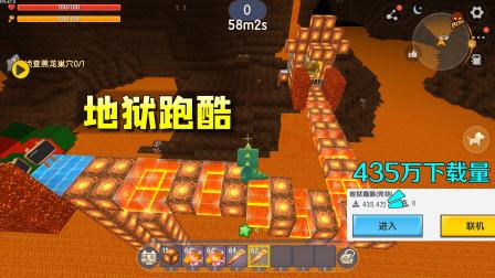 迷你世界:这个跑酷有435万的下载量,比小乾的地图还火,去玩玩
