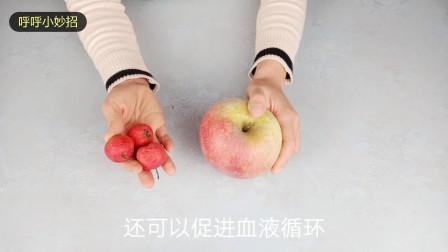 苹果山楂巧妙搭配,美容养颜抗衰老,大肚子也消失不见了