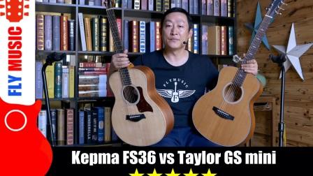 初生牛犊:卡马Kepma FS36 vs 泰勒Taylor GS mini 吉他评测