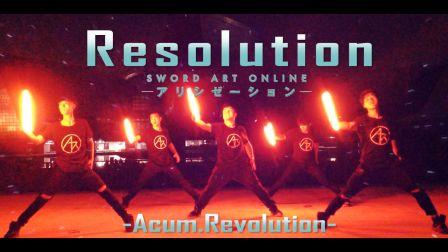 【WOTA艺】Resolution-刀剑神域异界战争OP【Acum.Revolution】