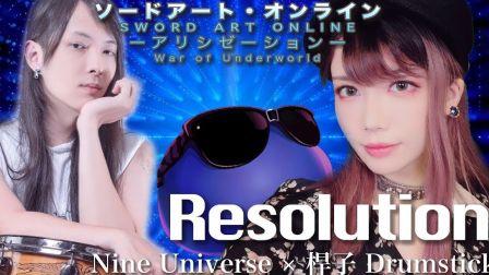 【Nine Universe/杆子 Drumstick】刀剑神域 爱丽丝篇 异界战争OP - Resolution - 户松遥