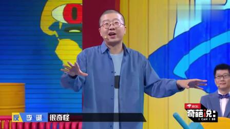 """李诞实力展示,""""脱口秀式""""的辩论赛,到底能有多强!"""