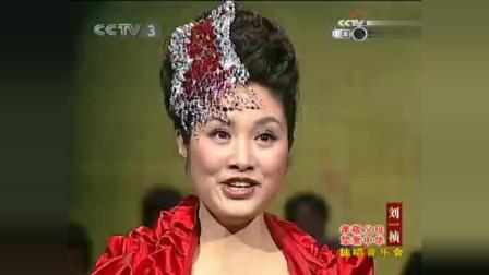 歌唱家刘一祯演唱《浏阳河》, 经典旋律穿透几代人的岁月!
