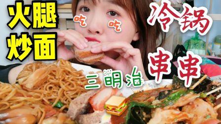 【吃播】大口吃炒面吃到耳朵逐渐消失!食堂新品冷锅串串!还有奥尔良鸡肉三明治!