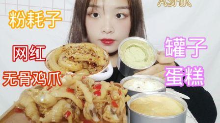 191.吃播咀嚼音【网红无骨鸡爪+三个蛋糕罐子+麻辣粉耗子】