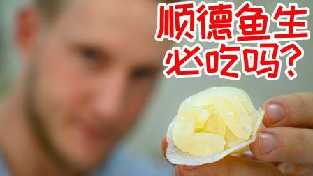 顺德必吃的网红鱼生店真的要打卡吗?上十种配料的皖鱼刺身吃法真的好吃吗?看到最后就知道了