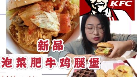 看小翔哥视频种草肯德基新品泡菜肥牛鸡腿堡,也太爽口了吧!巧克力华夫饼+蛋挞+鸡翅