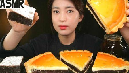 ☆ Mukderella ☆ 芝士布朗尼挞、巧克力布朗尼小蛋糕 食音咀嚼音(新)