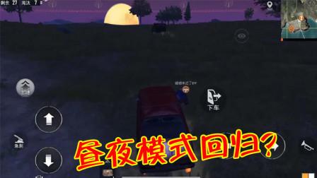 """和平精英:光子悄悄隐藏昼夜交替模式,玩家""""观战""""时找到了!"""