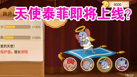 猫和老鼠:新角色天使泰菲即将上线!技能有没有可能是滑翔?有趣