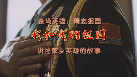 珍宝岛八一红军小学 微电影 我和我的祖国