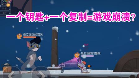 猫和老鼠:一把钥匙能造成一局游戏崩溃?让猫鼠全部掉线!难受了
