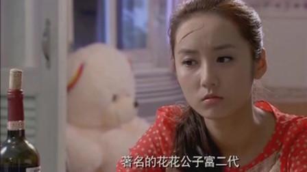 真爱惹麻烦:林真心承诺王翔一定会照顾好自己的