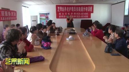 【视频】珠玑社区举办养老护理知识培训班
