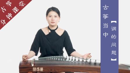新爱琴【古筝分钟课堂】第52课《古筝当中关于调的问题》