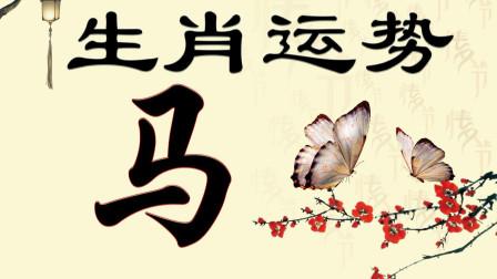 11月财富护佑,人安乐,生肖马的生肖运势