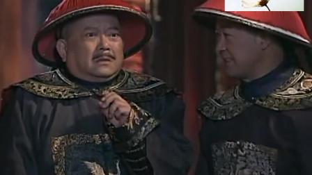 乾隆丢了,纪晓岚和珅着急找,结果刘全比和珅还聪明