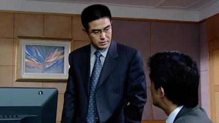 """高总调人来手下,不让他在公司工作,反让他去当""""私家侦探"""""""